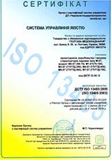 Сертификат по проектированию, производству и продаже стерилизаторов типа MS-T