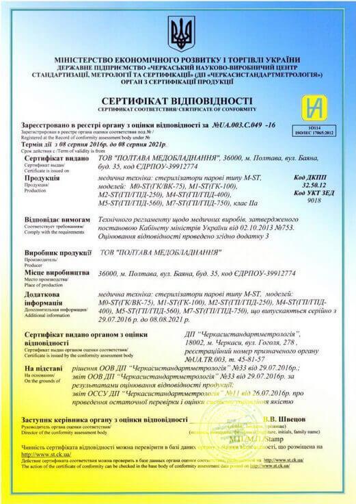 Сертифікат відповідності технічному регламенту,  щодо медичних виробів