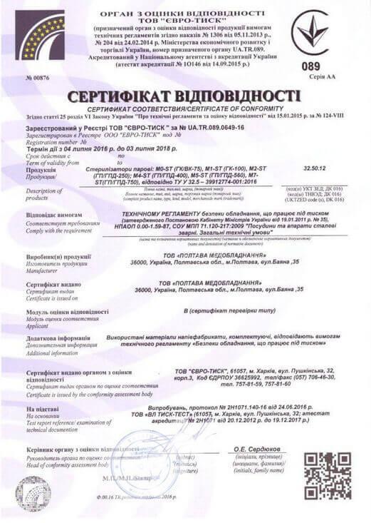 Сертифікат відповідності технічному регламенту, безпеки обладнання, що працює під тиском