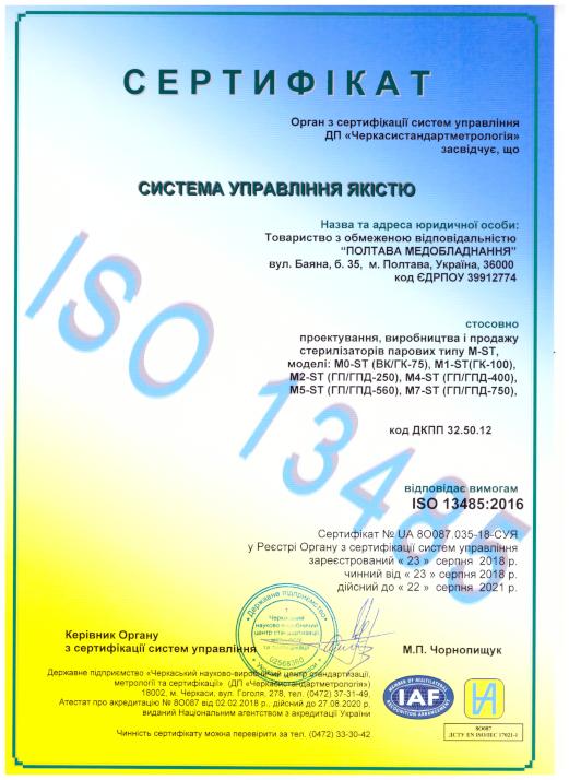 Сертифікат стосовно проектування, виробництва і продажу стерилізаторів типу MS-T