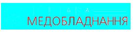 логотип Компанії «Полтава Медобладнання»